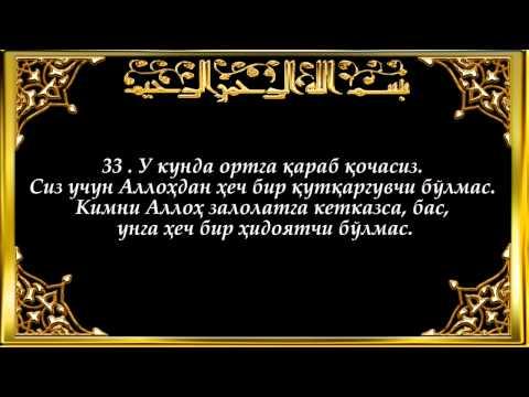 40-Ғофир  (G'ofir surasi)