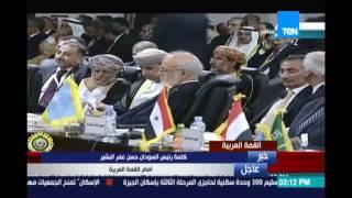 كلمة رئيس السودان حسن عمر البشير أمام القمة العربية