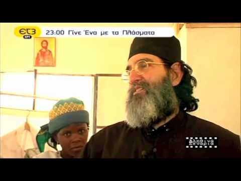 Metropolis of Cameroon ERT Documentary, Part 1 of 3, Greek.