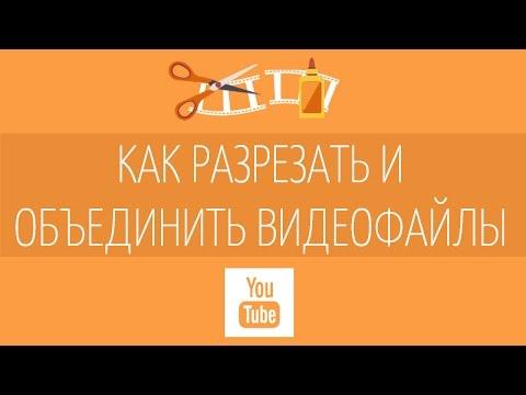 Как соединить два видео в одно бесплатная программа