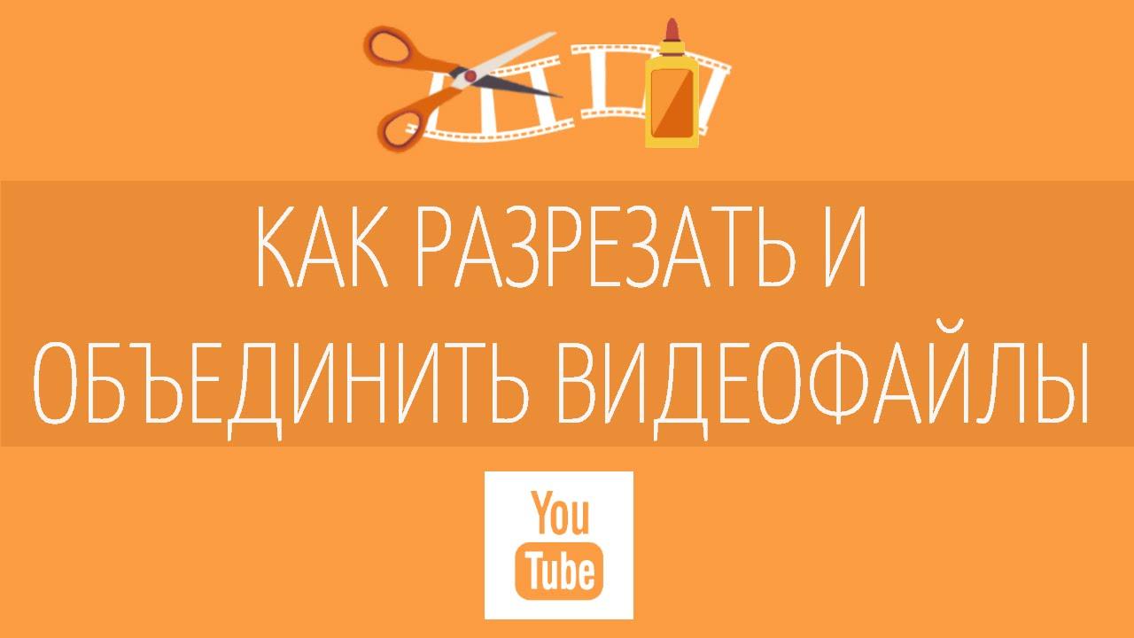 Скачать приложенье чтобы соединять видео