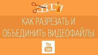 Как соединить несколько видео? Простая программа для обрезки видео от Movavi(Как соединить несколько видео? Попробуйте программу Movavi бесплатно!, 2016-03-15T14:11:32.000Z)