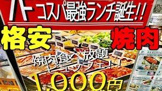 【食べ放題】休日限定で上質肉が1000円で食べ放題!?アキバのコスパな焼肉バルへ行く!【飯テロ】【1人焼肉】