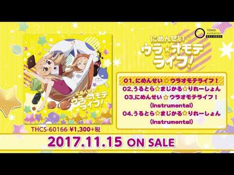 TVアニメ『干物妹」!うまるちゃんR』オープニングテーマ「にめんせい☆ウラオモテライフ!」試聴動画