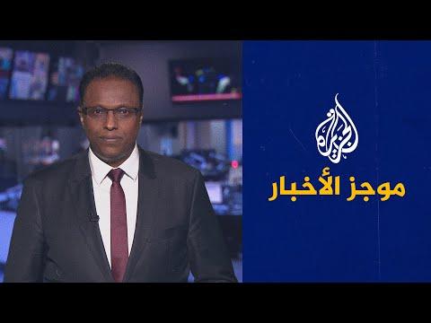 موجز الأخبار - الثالثة صباحا 05/08/2021  - نشر قبل 45 دقيقة
