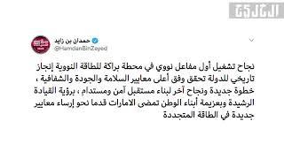 براكة حلم وطن يتصدر تويتر