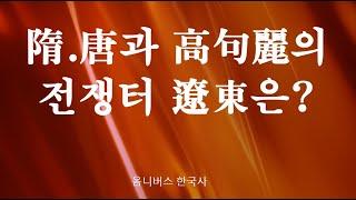 [옴니버스 한국사] 제4장. (특집) 요동의 시대별 변…