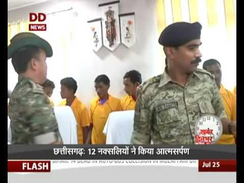 Chhattisgarh: 12 Naxals surrender in Bastar division (Hindi)