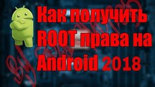 Как установить Root права на Android 2018 год