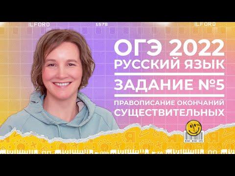 ОГЭ по русскому 2020   5-е задание   6-я часть