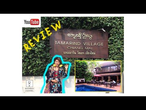 รีวิว โรงแรม แทมมาริน วิลเลจ เชียงใหม่ ประเทศไทย | Review Tamarind Village Chaingmai Hotel, Thailand