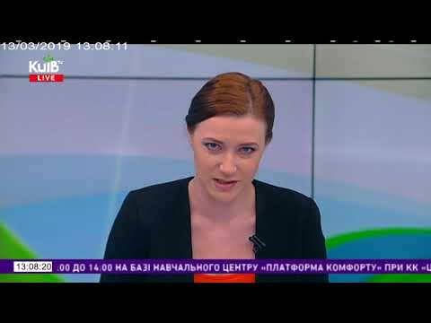Телеканал Київ: 13.03.19 Столичні телевізійні новини 13.00