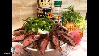 照燒牛小排丼配溫泉蛋 Teriyaki Steak Donburi(English Ingredients) 簡易溫泉蛋教學 半小時出菜【老娘的草根飯堂】