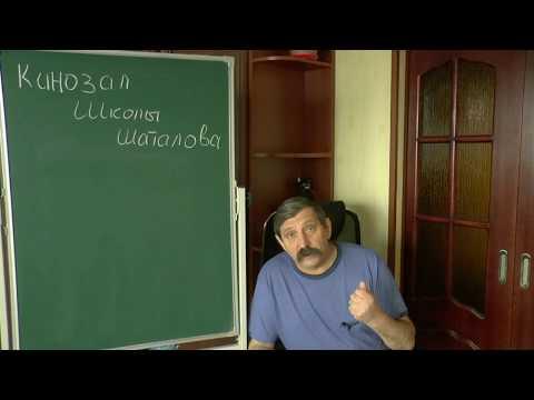 Кинозал учебных фильмов Школы Шаталова.  Нам не стыдно за наш труд!
