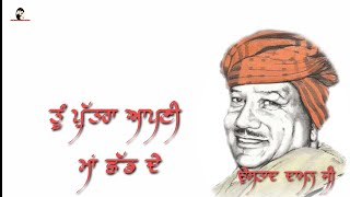 Ustad Daman | Punjabi Poetry | Satinder Gharachon