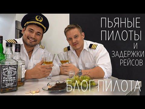 БЛОГ ПИЛОТА - Пьяные пилоты и задержки рейсов