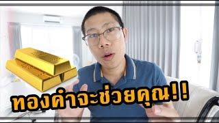 การถดถอยครั้งใหญ่ เงินจะด้อยค่า ทองคำจะกลับมา??