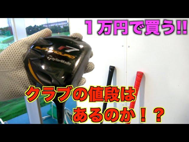 【1万円企画①】安くても自分に合うクラブを選べば良いスコアは出るのか検証【北海道ゴルフ】