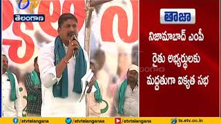 Come & Fight Collectively with us | Telangana Kisan Khet President | Calls on All Parties thumbnail