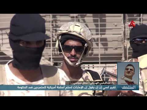 محلل سياسي : تحقيق الــCNN يؤكد أقوال المسؤولين اليمنيين بشأن دعم الامارات لمليشيا متمردة ضد الحكومة