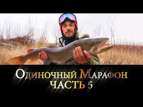 «Одиночный Марафон», Часть 5 | Рыбалка на виброхвост | Jet Extreme: покорители рек