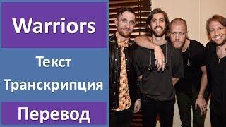 Скачать Imagine Dragons Warriors текст перевод транскрипция