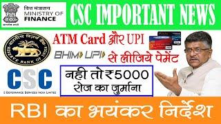 Csc New Update :  Atm Card और Upi से कीजिए लेनदेन नहीं तो ₹ 5000 रोज का जुर्माना | जल्दी करे