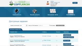 Copylancer   лучшая биржа статей  Копилансер   регистрация, обзор и работа на бирже статей(, 2015-04-24T19:46:55.000Z)