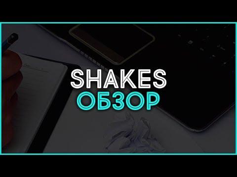 Товарная партнерка Shakes. Обзор, отзывы, выплаты и заработок в Интернете