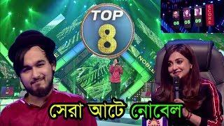 সেরা আটে পৌছে গেল নোবেল। গোল্ডেন গিটার দিতে চাইলেন মোনালী ঠাকুর। Noble Performance Zee Bangla