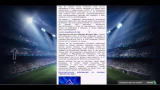 Динамо Москва - Уфа прогноз на 29 августа 2015 года (29.08.15) футбол Российская Премьер Лига