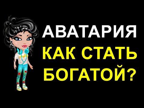 Аватария Как стать