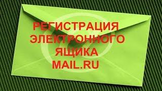 Регистрация почты маил ру