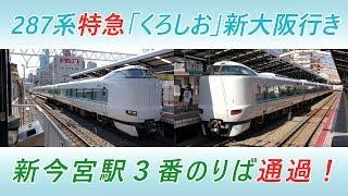 287系特急「くろしお」新大阪行き 新今宮駅3番のりば通過!