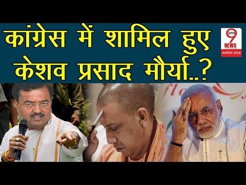 KESHAV PRASAD MAURYA ने योगी से लिया बदला, कांग्रेस में शामिल होकर लड़ेंगे लड़ाई?| BJP leader