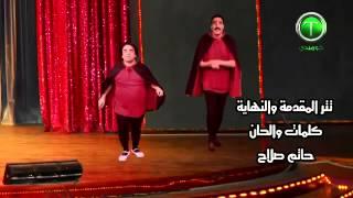 فوازير مسرحيتي تتر البداية رمضان 2012 masrahity YouTube