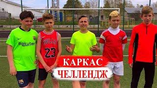 КАРКАС ЧЕЛЛЕНДЖ В ФУТБОЛЕ
