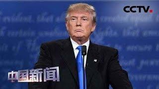 [中国新闻] 特朗普:若条件合适愿与伊朗总统鲁哈尼会谈 | CCTV中文国际