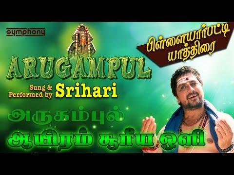 ayiram-surya-oli-|-srihari-|-ஆயிரம்-சூரிய-ஒளி|-vinayagar-song