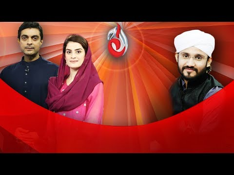 Baraan e Rahmat on Aaj Entertainment - Iftar Transmission - Part 1 - 16th June  - 20th Ramzan