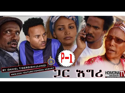 HDMONA - Part 1 - ጋር እግሪ ብ ዳኒኤል ተስፋገርግሽ (ጂጂ) Gar Egri by Daniel JIJI - New Eritrean movie 2018