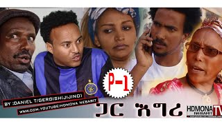 HDMONA - Part 1 - ጋር እግሪ ብ ዳኒኤል ተስፋገርግሽ (ጂጂ) Gar Egri by Daniel JIJI - New Eritrean movie 2018