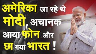 PM Modi  America          PM Modi US Visit  UNGA Phone Call  India