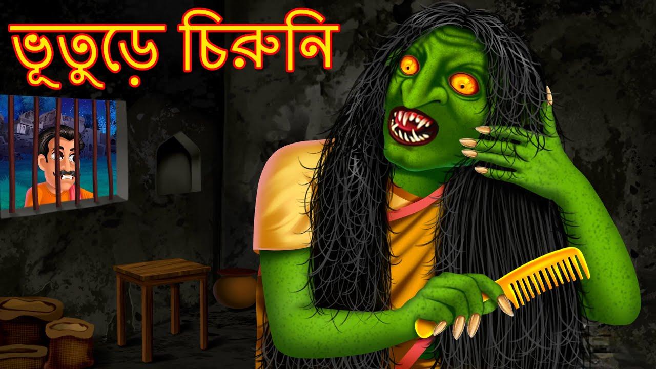 Download ভূতুড়ে চিরুনি   Bhuture Chiruni   Horror   Rupkothar Golpo   Shakchunni Bangla   Thakurmar Jhuli  