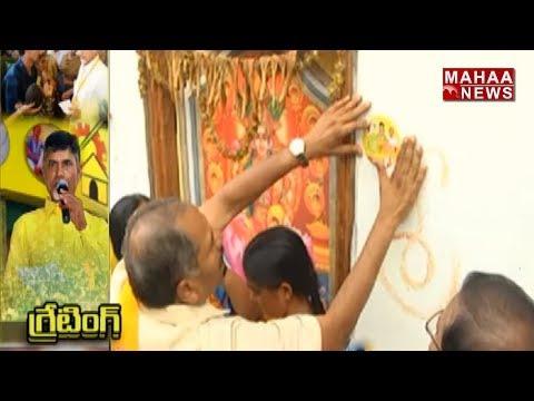 Intintiki Telugu Desam Program in Prakasam Dist | MLAs Concentrate After CM Grading | Mahaa News