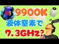 7 3GHz      i9 9900K de LN2 OC