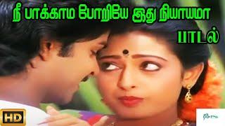 நீ பாக்காம போறியே இது நியாயமா உன் பாட்டத்தான் || Ne Pakkama Porie || Love Duet H D Song