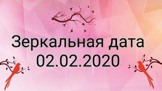 Зеркальная дата 02.02.2020. Исполняем мечты.