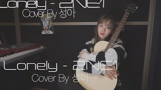 Lonely - 2NE1(Cover By 성성이)