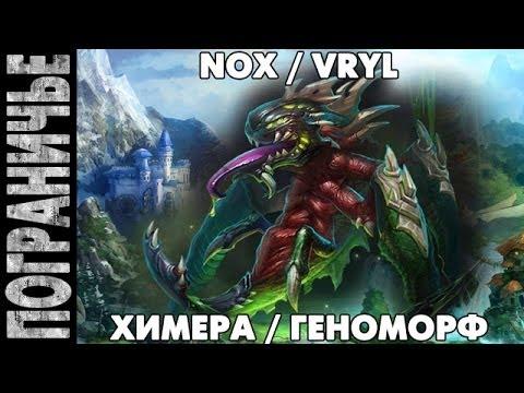 видео: prime world - Химера. nox vryl. Геноморф 06.04.14 (1)